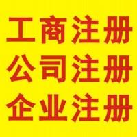 李沧公司注册服务