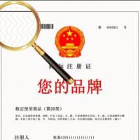 青岛商标注册代理