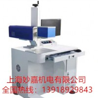 供应适用于多种材质的激光打标机MJ-CO2